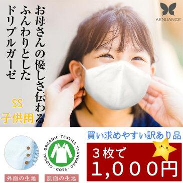 【訳あり品】3枚セットガーゼ布マスク 通気性 ウィルス対策 立体型 夏用ガーゼマスク トリプルガーゼ オーガニックコットン