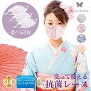 レースマスク 3枚セット おしゃれ 布マスク レース プリーツ 大きめ 洗える 日本製クレンゼ抗菌生地 Ag+制菌 イオンシルヴェーダ ベージュ ピンク ブルーグレー シャインブラウン AEMA-CL-CT-CL-3P 09