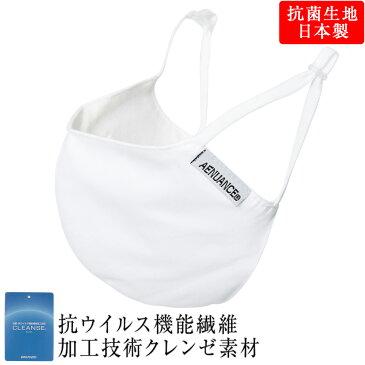 布マスク 洗える マスク クレンゼ 抗菌 抗ウィルス 立体型 ガーゼマスク 花粉症 風邪 防止 オーガニック オーガニックコットン