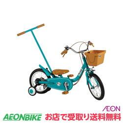 【お店受取り送料無料】ピープル(People)いきなり自転車ブルーミングターコイズ変速なし14型子供用自転車