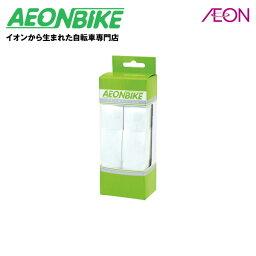 イオンバイク バーテープホワイト【ハンドル】【バーテープ】【自転車】【店舗受取対象外】