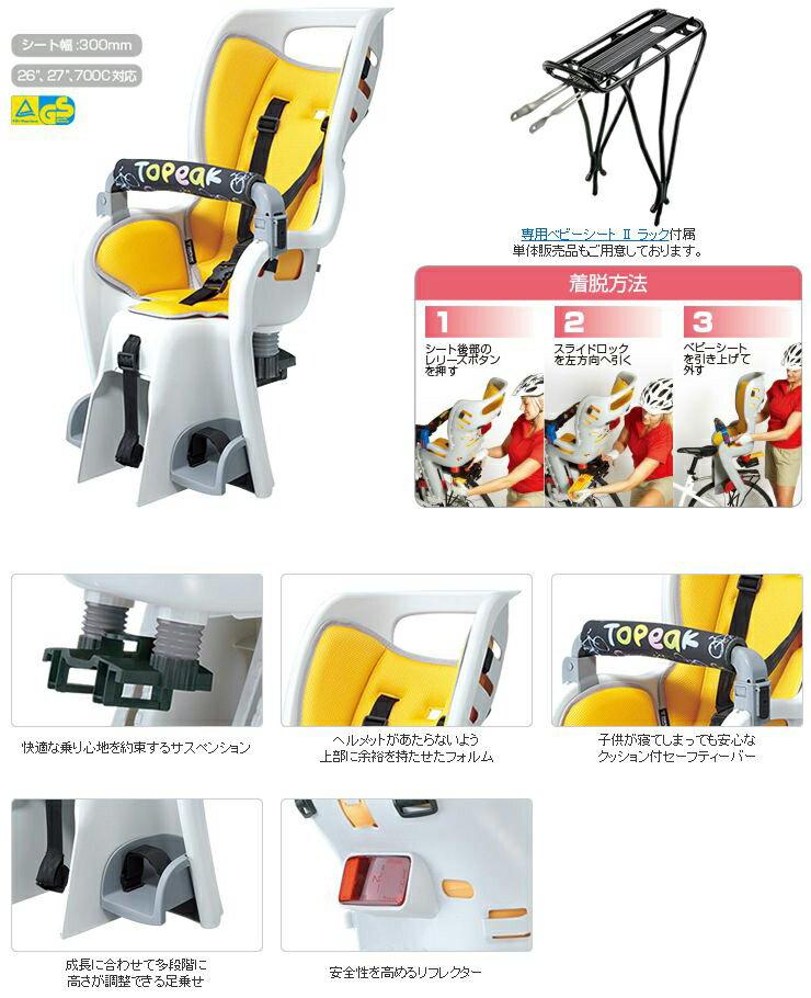 トピーク (TOPEAK) ベビーシートII セット BCT04900【自転車】【店舗受取対象外】