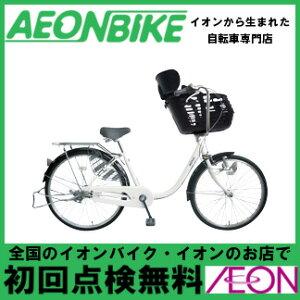 【イオンバイクのオススメ】 ミルフィール ホワイト 24/26型 【子供乗せ】【イオン】【自転車】