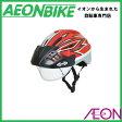 【アイデス】 アイシールドヘルメットM レッド 対象頭囲:56〜58cm(参考年齢:8〜12歳) 【ヘルメット】【自転車】【店舗受取対象外】