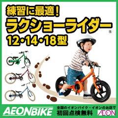 ペダルなし自転車でブレーキ付き ラクショーライダー キックバイクやトレーニングバイク、足けり自…