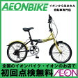 【DUCATI ドゥカティ】 フォールディングバイク SDF-206 ゴールド 20型 外装6段変速【折りたたみ自転車】【自転車】【店舗受取対象外】【組み立て対応】【20インチ】