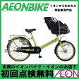 【マルキン自転車】 デリシアデュオ EF3-I ライトグリーン 20/22型 内装3段変速【子供乗せ】【3人乗り対応】【自転車】【店舗受取対象外】【組み立て対応】【20/22インチ】