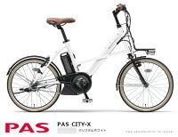 【YAMAHAヤマハ】PASCITY-XシティX2016年モデルPA20CXクリスタルホワイト20型内装3段変速【ラクラク】【電動自転車】【イオン】【自転車】