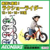 【お店受取対象商品】【People ピープル】 ペダルなし自転車でブレーキ付き ラクショーライダー キックバイク 子供用自転車【組み立て対応】