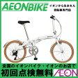 【ルノー RENAULT】 折りたたみ自転車 AL-FDB 207D ホワイト 20型 外装7段変速【折りたたみ自転車】【イオン】【自転車】【店舗受取対象外】【組み立て対応】【20インチ】