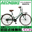 【ルノー RENAULT】 シティサイクル 266L Classic-E グリーン 26型 外装6段変速【通勤】【通学】【イオン】【自転車】【店舗受取対象外】【組み立て対応】【26インチ】