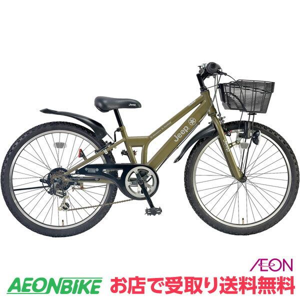 【お店受取り】 ジープ (Jeep) JE-24S OLIVE 外装6段変速 24型 子供用自転車