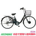 【お店受取り送料無料】POMUMIE ポムミー イオンバイク オリジナル電動アシスト自転車 5.8A
