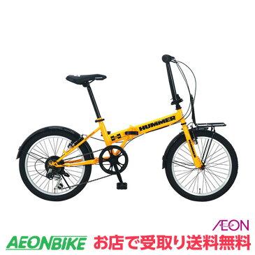 【お店受取り送料無料】 ハマー (HUMMER) FDB 206 TANK-N イエロー 外装6段変速 20型 折りたたみ自転車