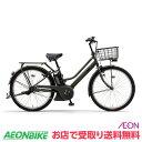 【お店受取り送料無料】 ヤマハ (YAMAHA) PAS リン RIN 2020年モデル 15.4Ah マットオリーブ 内装3段変速 26型 PA26RN 電動自転車