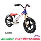 【お店受取り限定】 アイデス ディーバイク キックス ホンダ AL D-Bike KIX Honda AL トリコロール バランスバイク