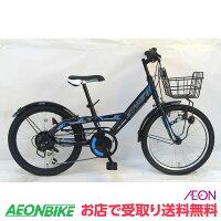 【お店受取り送料無料】ステイメンA ブルー 外装6段変速 20型 子供用自転車