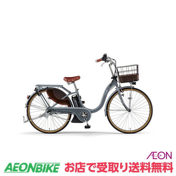 自転車・サイクリング, 電動アシスト自転車 622 20:0011 (YAMAHA) PAS With DX 2021 12.3Ah 3 26 PA26WDX