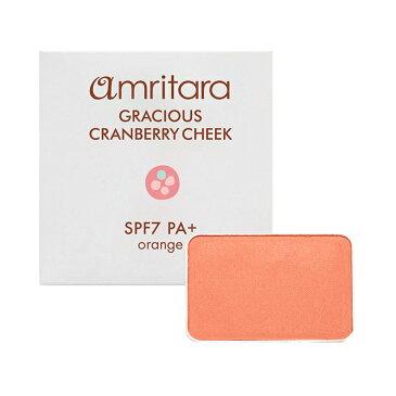 amritara(アムリターラ)グレイシャスクランベリーチーク SPF7PA+レフィル 2.5g C1オレンジ