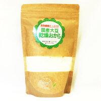 ナチュラルテーブル 国産大豆 乾燥おから 200g おからパウダー