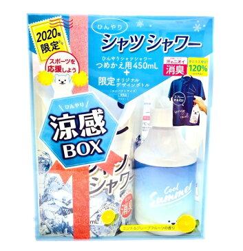 ひんやりシャツシャワー ひんやり冷感BOX ミント&グレープフルーツの香り つめかえ用450ml+限定ボトル