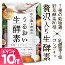 【ポイント10倍 5/9-5/16 2時】 穀物麹と野草のう
