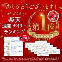 楽天デイリー・週間ランキング第1位アスタキサンチンサプリメント(生産国:日本、不使用添加物:化学調味料)