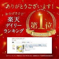 楽天デイリーランキング第1位ビタミンCサプリメント(生産国:日本