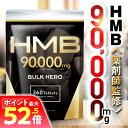 【P10倍 7/19-7/25】HMB 〈薬剤師完全監修〉 サプリ 90000 mg 高純度 『バルクヒーロー 1ヶ月分』 hmbca hmbカルシウム 大容量 国産 国内製造 コ