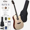 【新登場】ELVISエルビス Elite2(エリート2)アコースティック ギター【スプルース材トップ単板×マホガニー材】【カッタウェイ仕様】【付属品8点セット:国内保証書・チューナー・ピックガード・コードチャート・ピック・ストラップ・純正ギグバッグなど】・・・