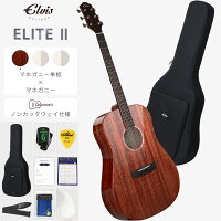 【新登場】ELVISエルビスElite2アコースティックギター【マホガニー材トップ単板】【ノンカッタウェイ仕様】【付属品8点セット:国内保証書・チューナー・ピックガード・コードチャート・ピック・ストラップ・ポリシングクロース・純正ギグバッグ】