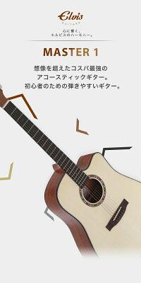【予約商品・納期2週間】ELVISエルビス Master 1 アコースティックギター【スプルース材トップ×マホガニー材】【初心者入門8点セット:国内保証書・チューナー・ピックガード・コードチャート・ピック・ストラップ・ポリシングクロース・純正ギグバッグ】NT・・・ 画像1