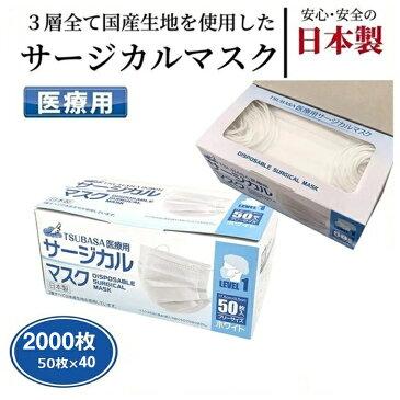 マスク 日本製 使い捨て 50枚×40セット 2000枚入り 普通 医療用 サージカルマスク 不織布 国産 3層構造 99%カット ウィルス マスク工業会 100枚セット おしゃれ メンズ レディース