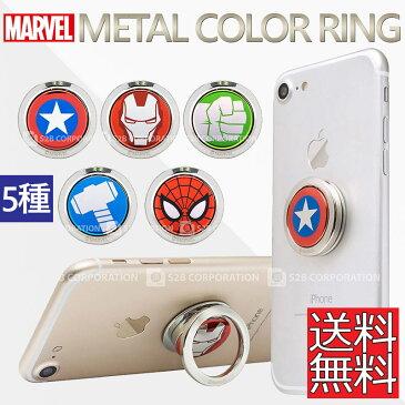 MARVEL METAL COLOR RING iPhoneXケース Marvel マーベル アイアンマン キャプテンアメリカ ハルク マイティソー スマホリング 落下防止 スマホケース【iPhone 携帯 スマートフォン 対応】