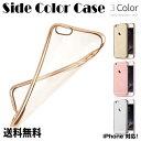 Side Color Case【送料無料】 激安 シンプル シリコンiPhone8 iPhone8Plus iPhone7 iPhone7Plu……