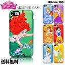PRINCESS ARMOUR CASE【送料無料】 iPhoneケース DISNEY ディズニー キャラクター 白雪姫 アリ……