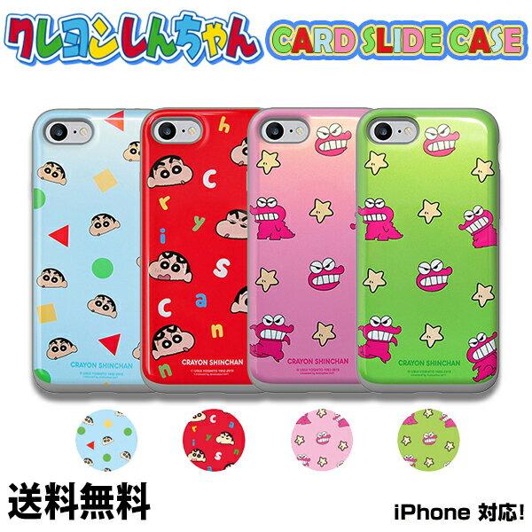 スマートフォン・携帯電話アクセサリー, ケース・カバー  CARD SLIDE CASE iPhone iPhone7 iPhone7Plus iPhoneX 7 7 Crayon Shinchan X
