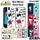 Snoopy Slim Mirror Card Case【DM便送料無料】iPhoneSE SE2 第2世代 iPhone カード収納ケース……