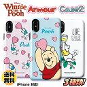DISNEY POOH Armour Case2【DM便送料無料】 iPhonexケース DISNEY ディズニー キャラクター プ……
