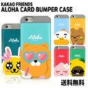 KAKAO FRIENDS ALOHA CARD BUMPER CASE 【DM送料無料】カカオ フレンズ アロハ カード バンパ……