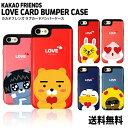KAKAO FRIENDS LOVE CARD BUMPER CASE 【DM送料無料】カカオ フレンズ ラブ カード バンパーケ……