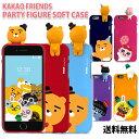 KAKAO FRIENDS PARTY FIGURE SOFT CASE【送料無料】iPhoneSE(第2世代) iphonexs iphonexr ケ……