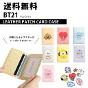 BT21 BABY LEATHER PATCH CARD CASE【送料無料】BT21 BTS パス
