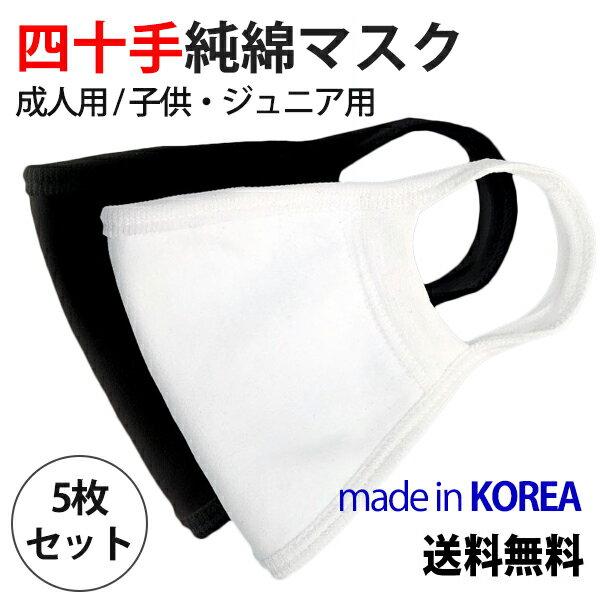 衛生マスク・フェイスシールド, 大人用マスク 40DM5