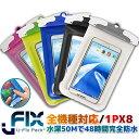 U-FIX 防水ケース【送料無料】完全防水!! iPhone SE iPhone11 pro iphoneX iphone8 iphone7 ……