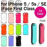 iFace【DM便送料無料】iFace First Class 正規品 iPhone5 iPhone5s iPhoneSE SE 耐衝撃 アイフォン スマホケース iPhone5ケース iFace TPU アイフェイス ハードケース★★