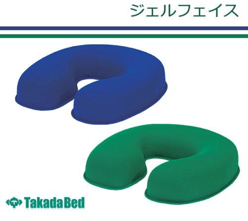 ジェルフェイス (TB-77-63) ジェル素材 マクラ 【納期:受注生...