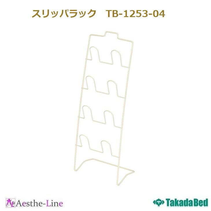 【ポイント5倍】【高田ベッド】 スリッパラック TB-1253-04 スチール製