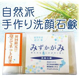 限定特価【みずかがみコスメ母の日スキンケアギフト】近江米由来の米ぬかエキス3種のコラーゲン・ヒアルロン酸配合お肌に優しいスキンケアセットパック石鹸オールインワンプレゼント