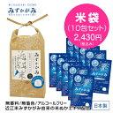米ぬかエキス配合《みずかがみコスメ》みずかがみ美容フェイスパック米袋10包セット 20ml3種のヒアルロン酸配合でしっとりもちもち!美容液がむらなくしっかり染み込む超密着シート